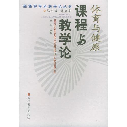 体育与健康课程与教学论——新课程学科教学论丛书