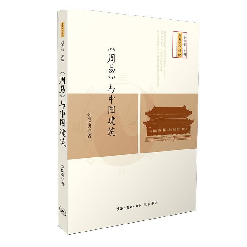 《周易》与中国建筑