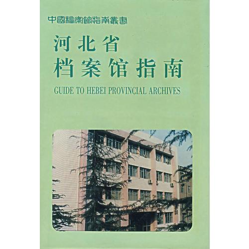 河北省档案馆指南