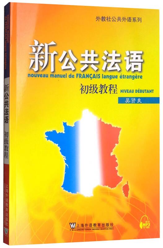 新公共法语:初级教程(附网络下载)