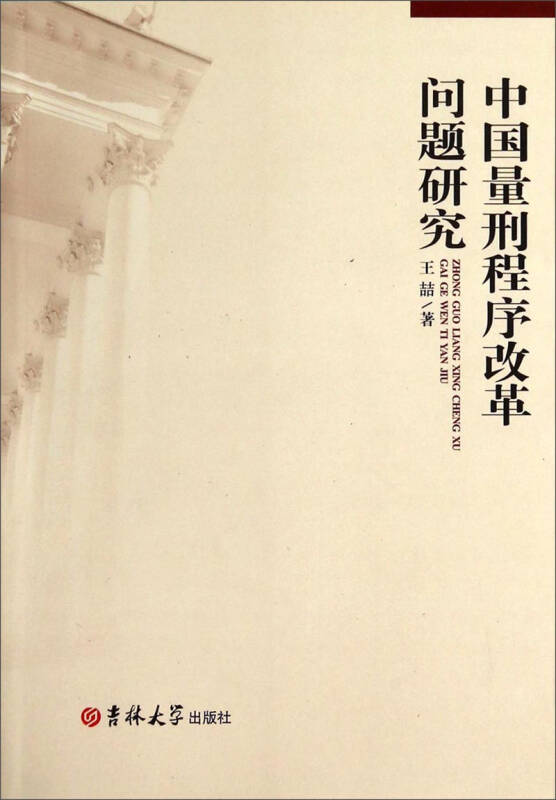 中国量刑程序改革问题研究