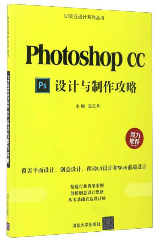 UI交互设计系列丛书:Photoshop CC设计与制作攻略