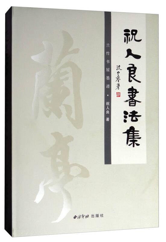祝人良书法集:兰竹书屋墨迹