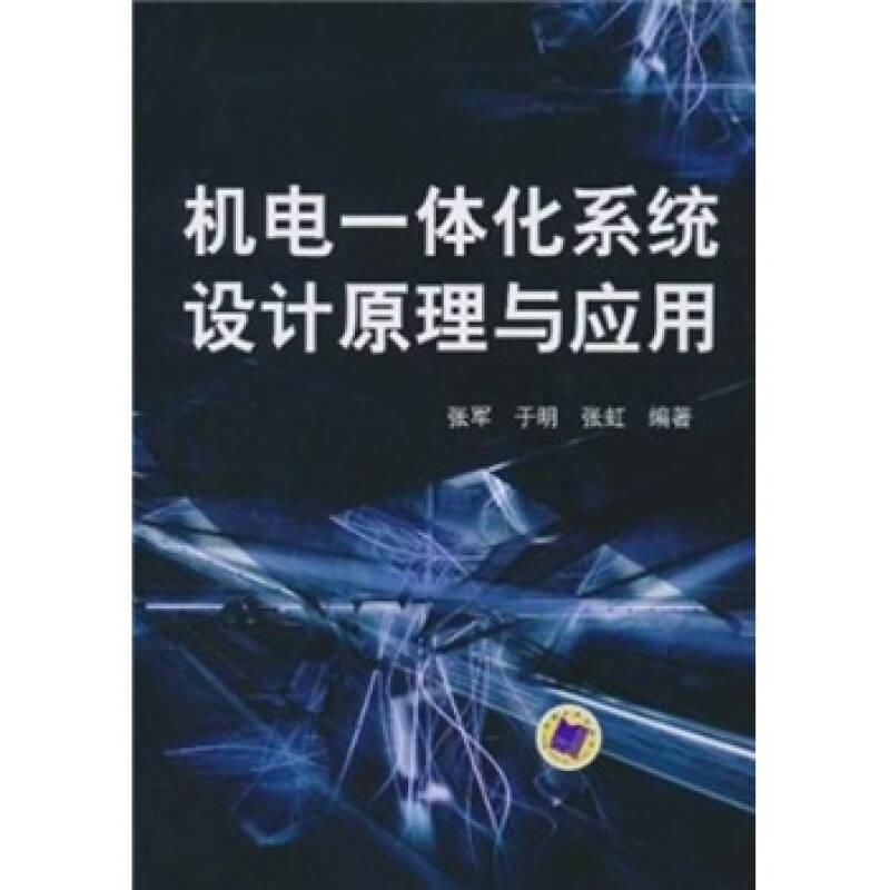 机电一体化系统设计原理与应用