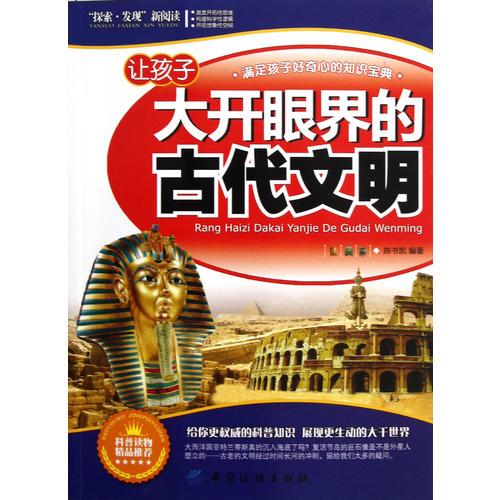 让孩子大开眼界的古代文明
