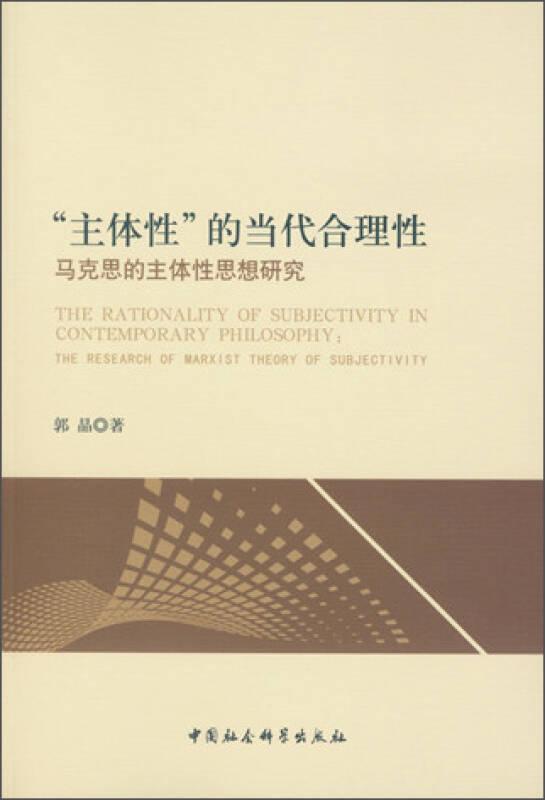 """""""主体性""""的当代合理性:马克思的主体性思想研究"""