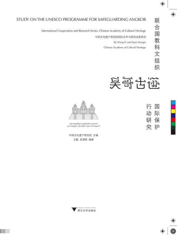 联合国教科文组织吴哥古迹国际保护行动研究