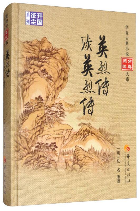 英烈传 续英烈传/华夏古典小说阅读分类大系