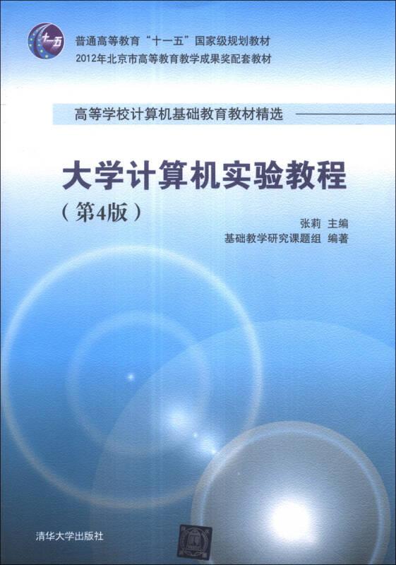 大学计算机实验总结_大学计算机实验教程(第4版)/高等学校计算机基础教育教材精选·普通