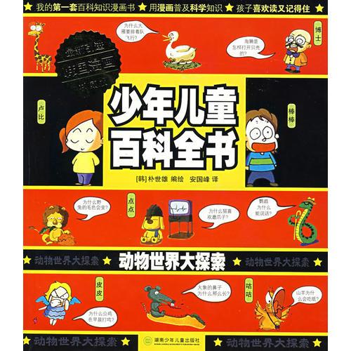 少年儿童百科全书:动物世界大探索