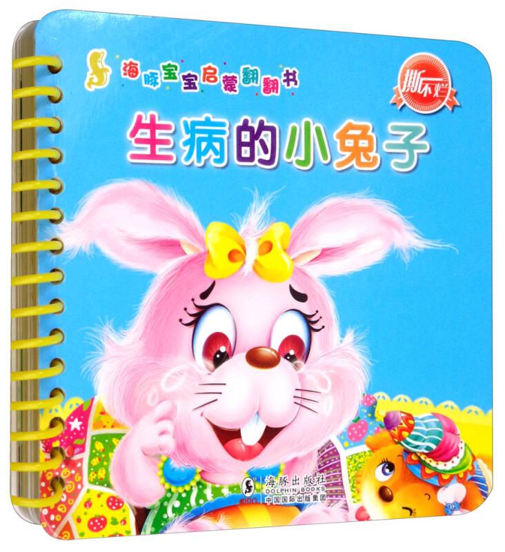 生病的小兔子/海豚宝宝启蒙翻翻书