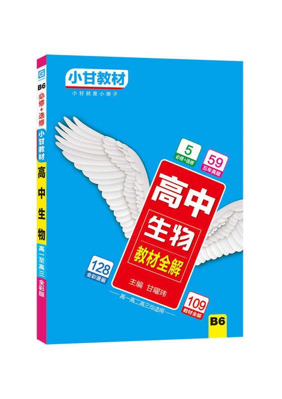 2019小甘教材 高中生物 教材全解(B6)