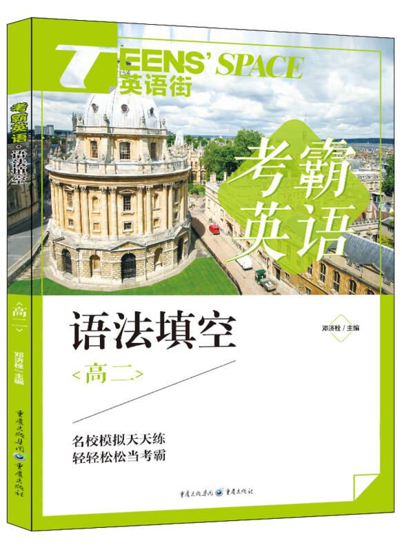 2017年英语街 考霸英语 语法填空(高二)