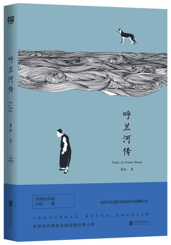 呼兰河传(初刊校订版)