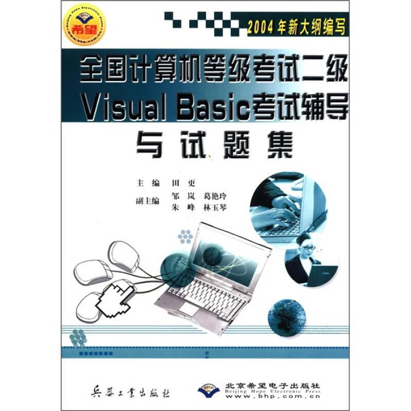全国计算机等级考试二级Visual Basic考试辅导与试题集
