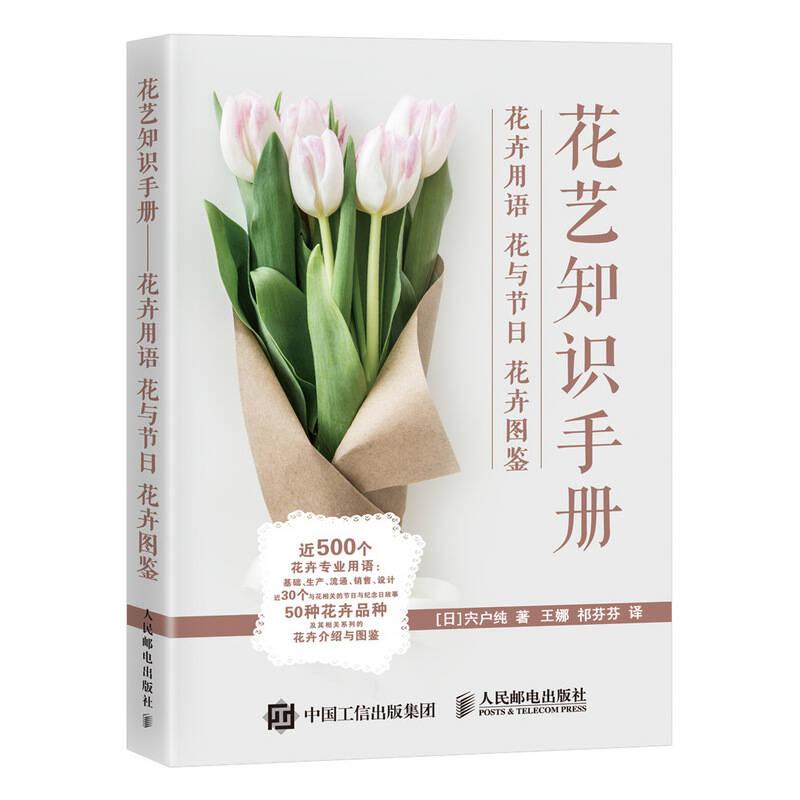 花艺知识手册——花卉用语 花与节日 花卉图鉴
