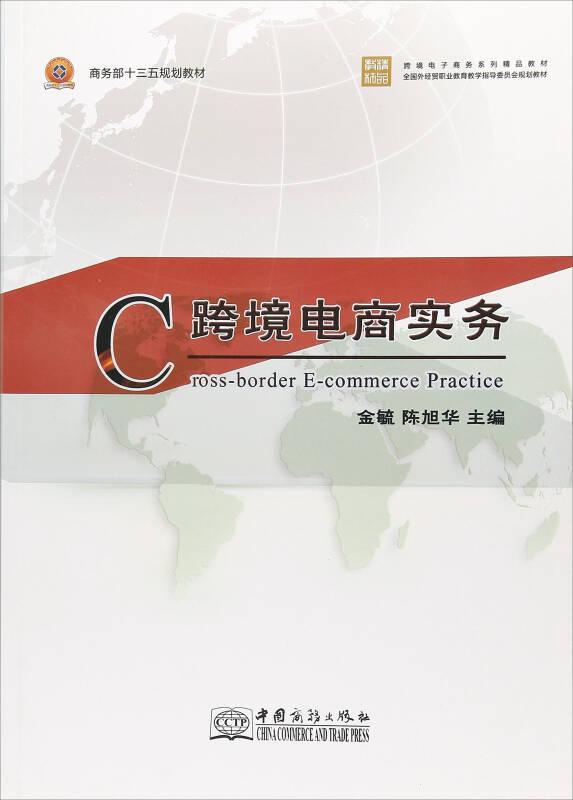 跨境电商实务/商务部十三五规划教材