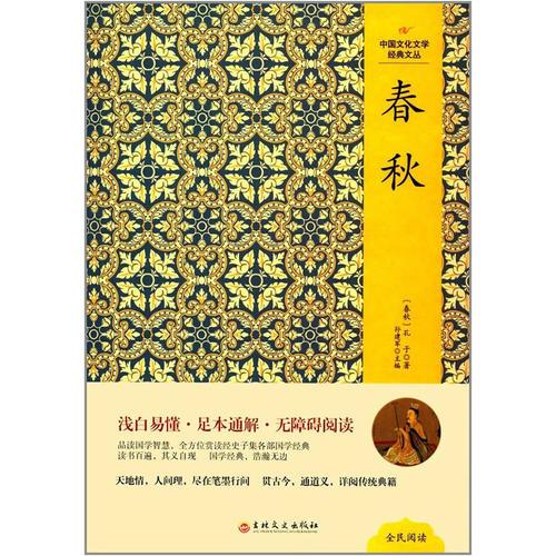中国文化文学经典文丛--春秋