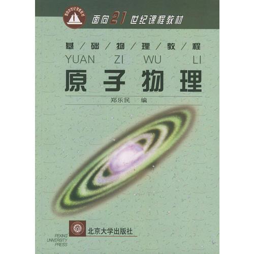 原子物理(基础物理教程)