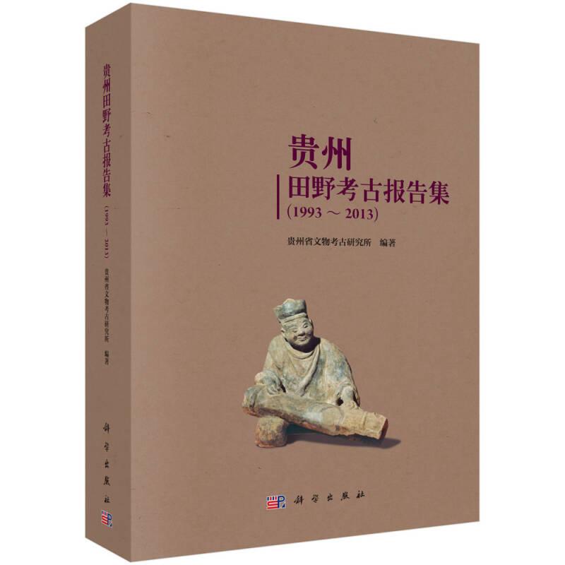 贵州田野考古报告集(1993~2013)