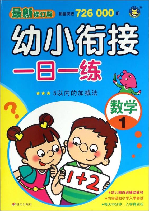 幼小衔接一日一练:数学1(最新修订版)
