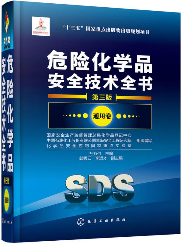 危险化学品安全技术全书(第3版 通用卷)