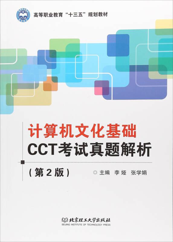 """计算机文化基础CCT考试真题解析(第2版)/高等职业教育""""十三五""""规划教材"""
