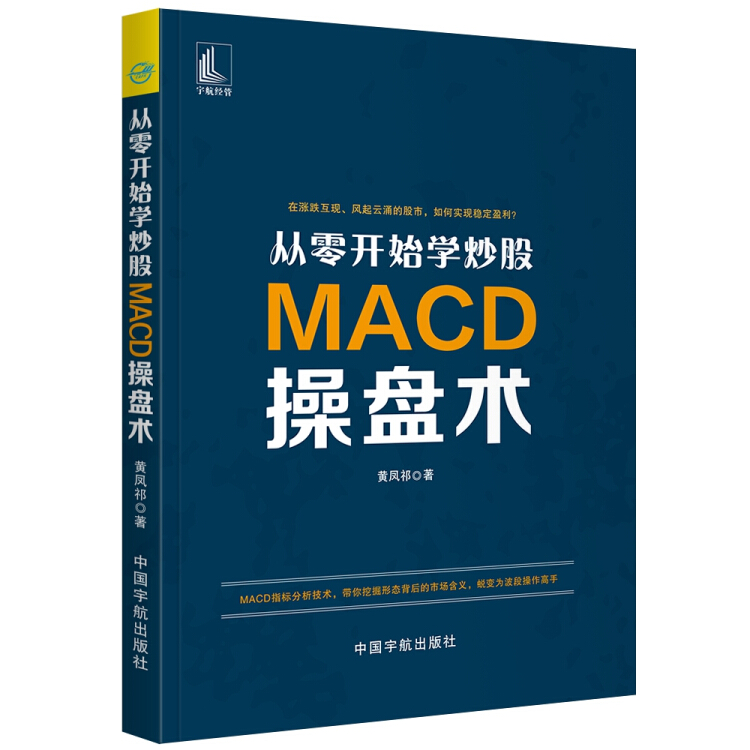 从零开始学炒股:MACD操盘术