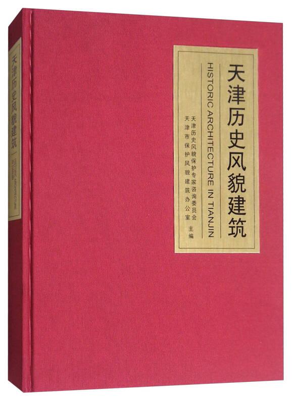 天津历史风貌建筑(精华版)