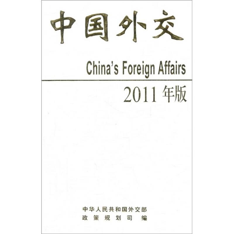 中国外交(2011年版)