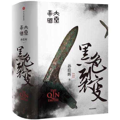 大秦帝国·黑色裂变
