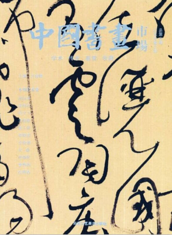 中国书画市场 乙未年(第2辑·总第3辑)