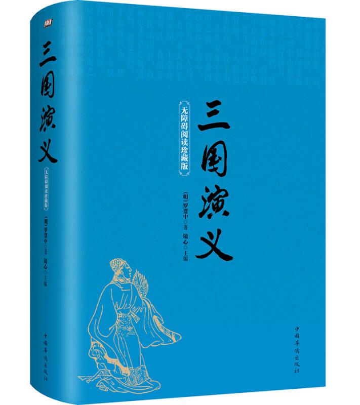 三国演义(无障碍阅读珍藏版)