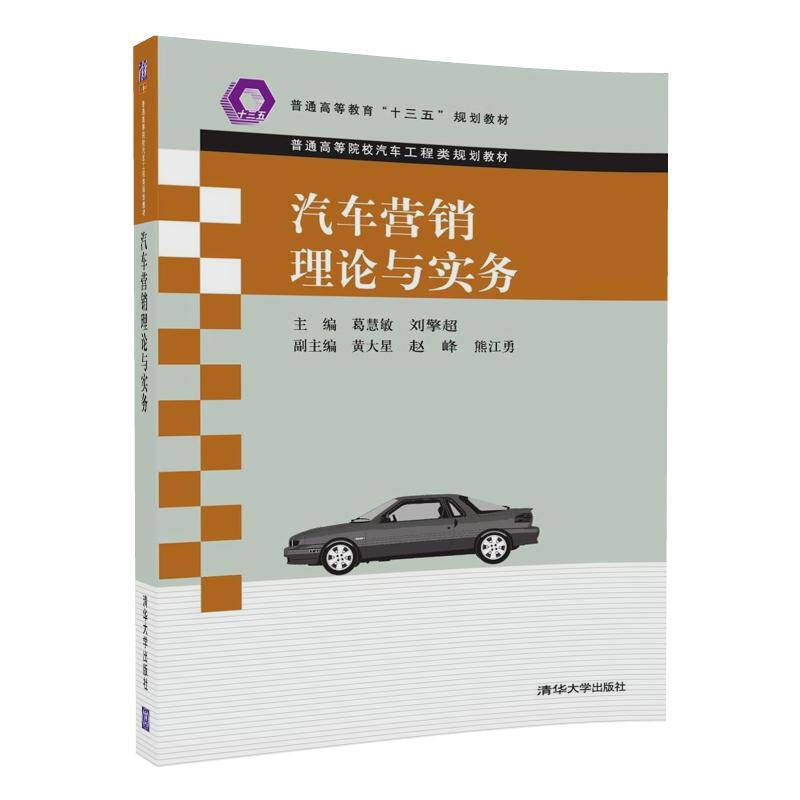 汽车营销理论与实务/普通高等院校汽车工程类规划教材
