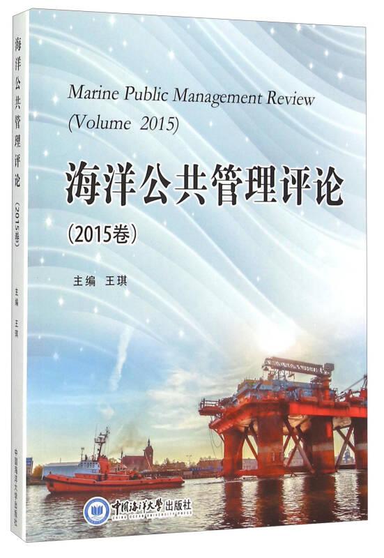 海洋公共管理评论(2015卷)