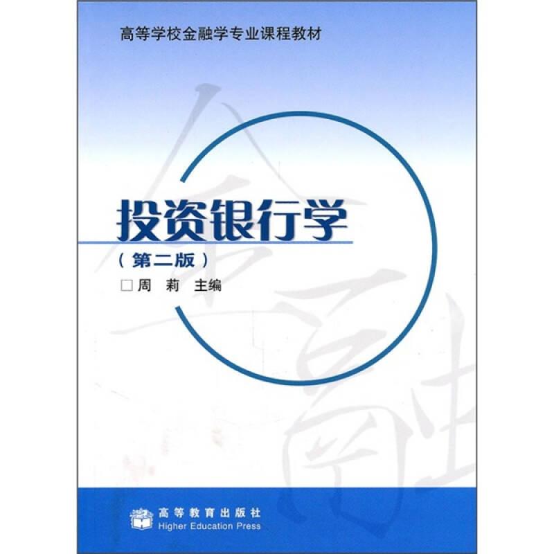 投资银行学(第2版)