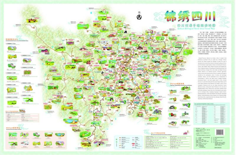 锦绣四川-四川双语手绘旅游地图