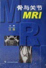 骨与关节MRI