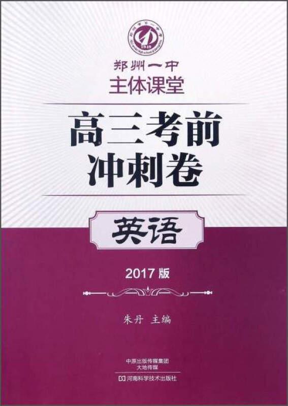 高三考前冲刺卷:英语(2017版)
