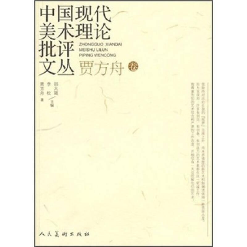 中国现代美术理论批评文丛·贾方舟卷