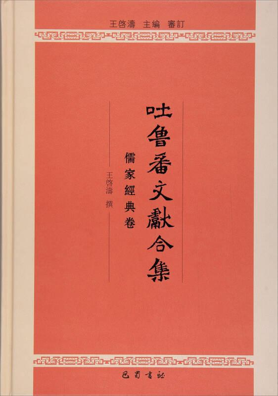 吐鲁番文献合集(儒家经典卷)