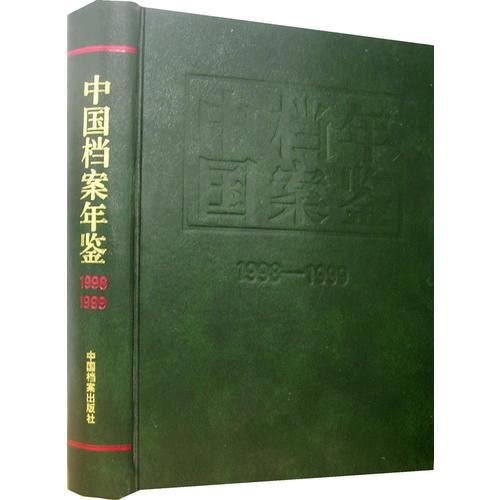 中国档案年鉴(1998-1999)