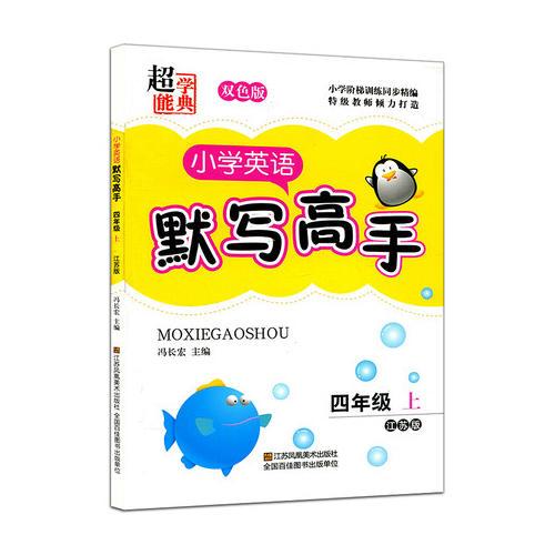 17秋小学4年级英语(上)(江苏版)默写高手(双色版)