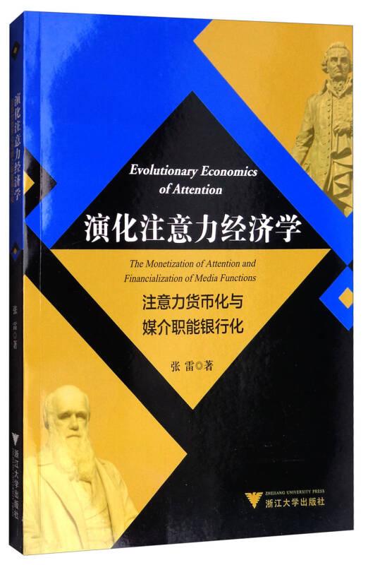 演化注意力经济学:注意力货币化与媒介职能银行化