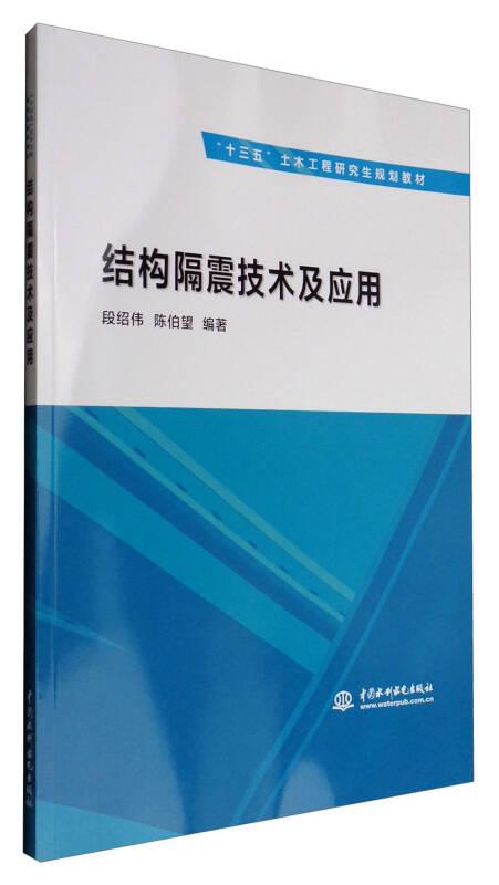 """结构隔震技术及应用/""""十三五""""土木工程研究生规划教材"""