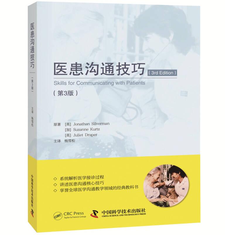 医患沟通技巧 第3版