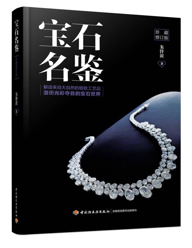 宝石名鉴:珍藏修订版