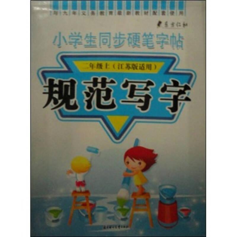 2011秋小学生同步硬笔字帖·规范写字:2年级上(江苏版适用)