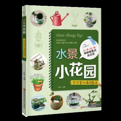 水景小花园 : 办公室心情疗愈法