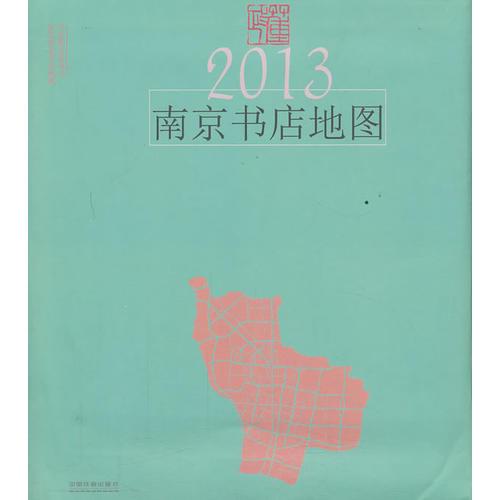 2013南京书店地图